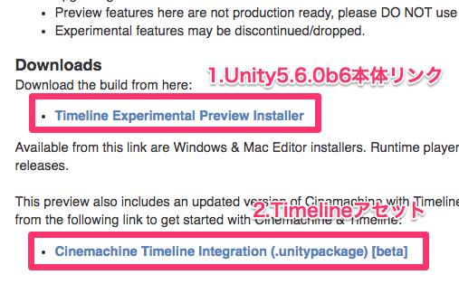 Unity タイムラインエディタPreview版を触ってみる_0