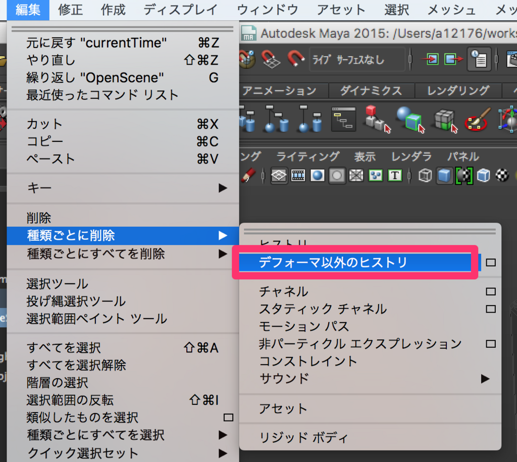 Mayaからfbxでファイル書き出した際のエラーログ The plug-in has detected mesh nodes with unsupported... の対応_0