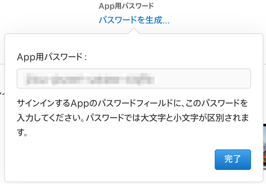Application Loaderにサインインできない件_2