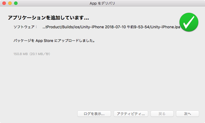 Application LoaderのAuthentication failure. Session is invalid session has been deleted.エラー時の対応_1