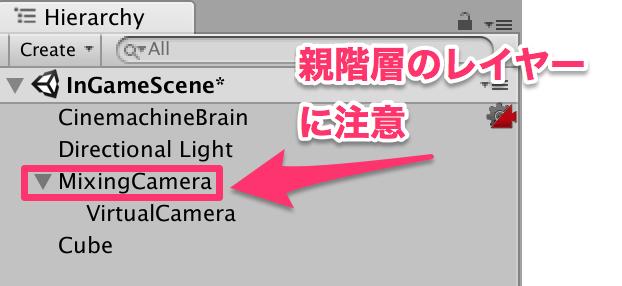 CinemachineVirtualCameraが認識されなくなったときに見落としがちな2つのチェックポイント_2