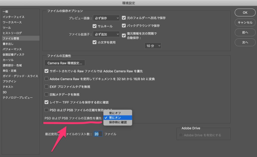 UnityでPSDが認識されなくなったときにチェックすべきポイント_0
