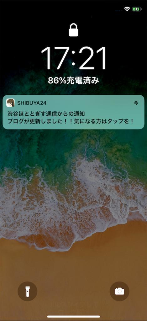 【無料】Unity公式Mobile NotificationsでローカルPush通知を実装する_6