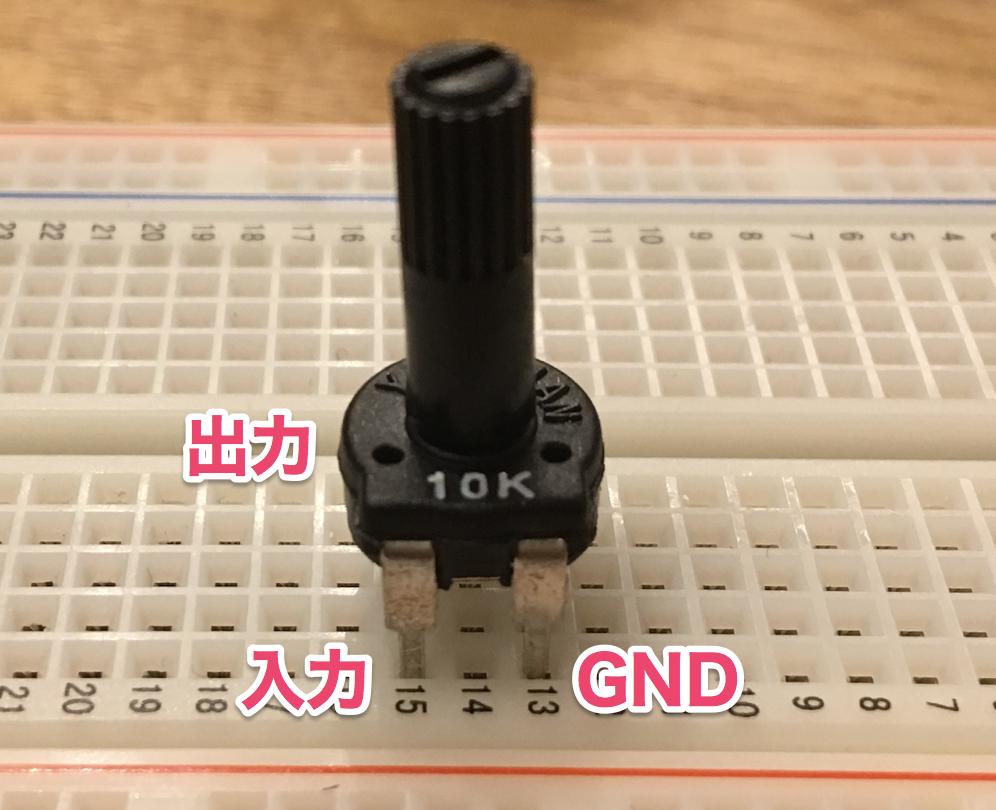 Arduino ポテンショメータを使ってみる_1