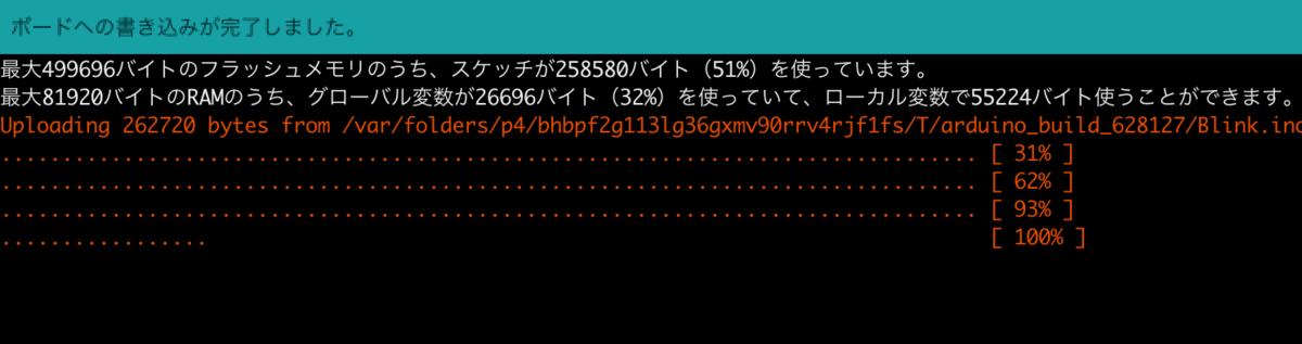 ESP-WROOM-02開発キットを使ってブラウザにHello Worldを表示させるまで_9