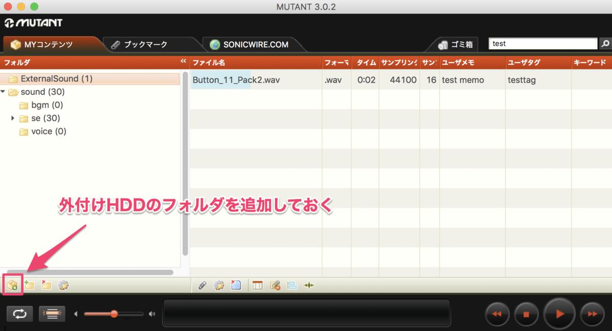 膨大に増え続ける効果音ファイル管理にMutantを使ってみる_0