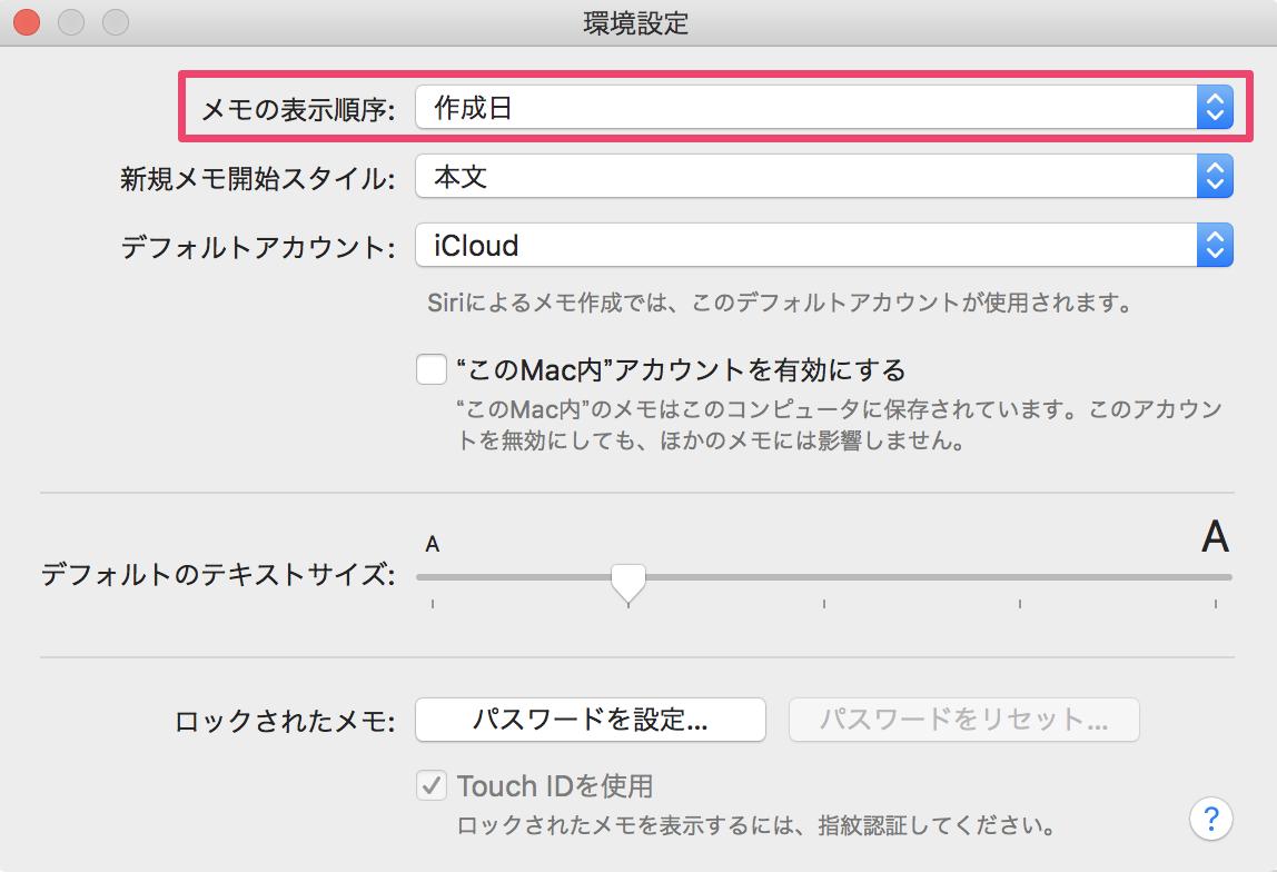 Macのメモアプリを作成日で並び替え_0