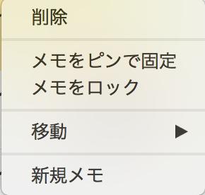 Macのメモアプリを作成日で並び替え_1