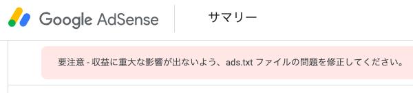 はてなブログにおけるGoogleAdsenseのads.txt対応状況_0