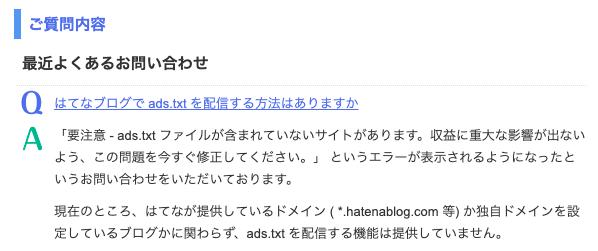 はてなブログにおけるGoogleAdsenseのads.txt対応状況_1