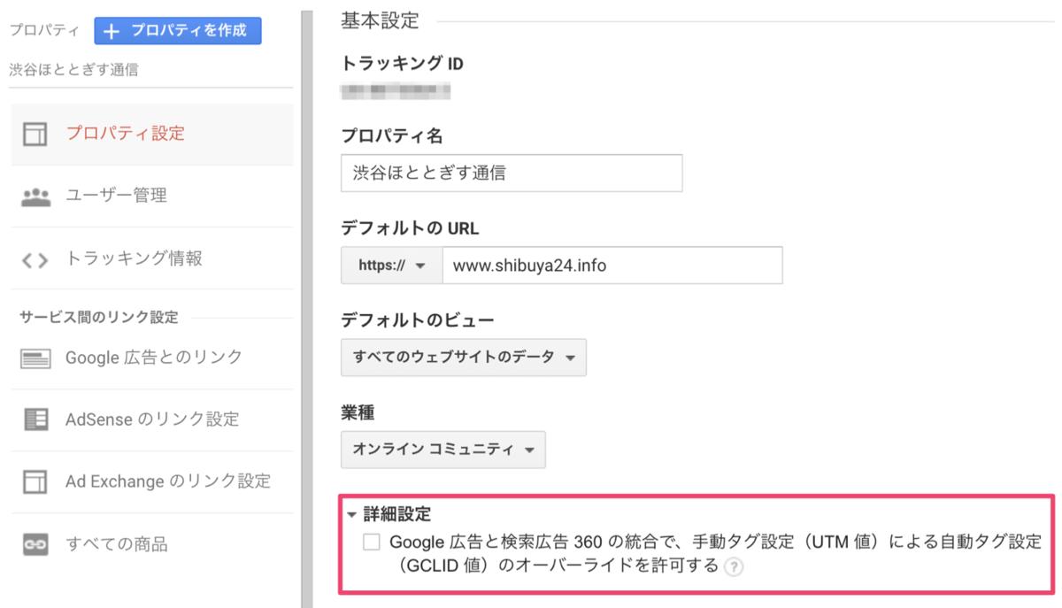 GoogleAnalyticsでヒットしなくなった時の対応_2