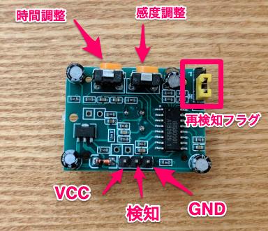 Arduino人体赤外線感応モジュール(焦電型赤外線センサー)を使ってみる_0