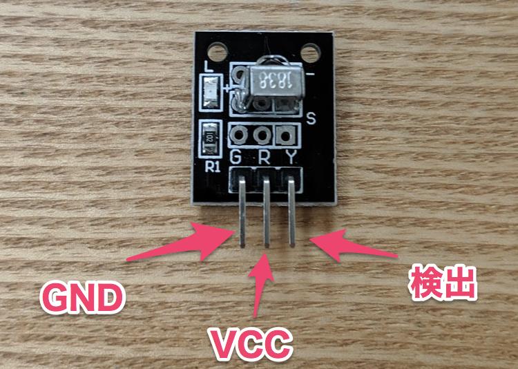 Arduinoで赤外線受信モジュールを使って赤外線リモコンの信号を読み取る方法_1