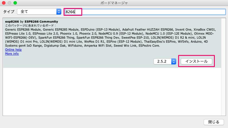 ESP-WROOM-02開発キットを使ってブラウザにHello Worldを表示させるまで_5
