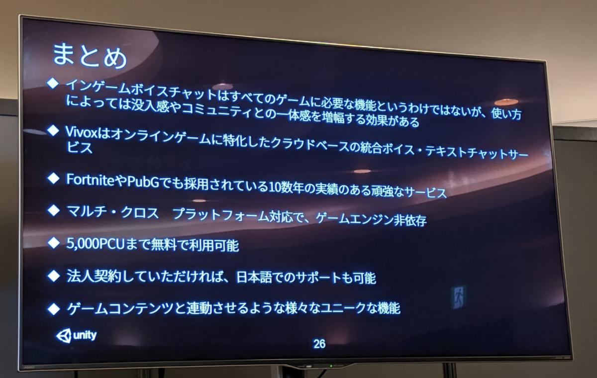 cedec2019 Unityミニセッション気になった事まとめ_1