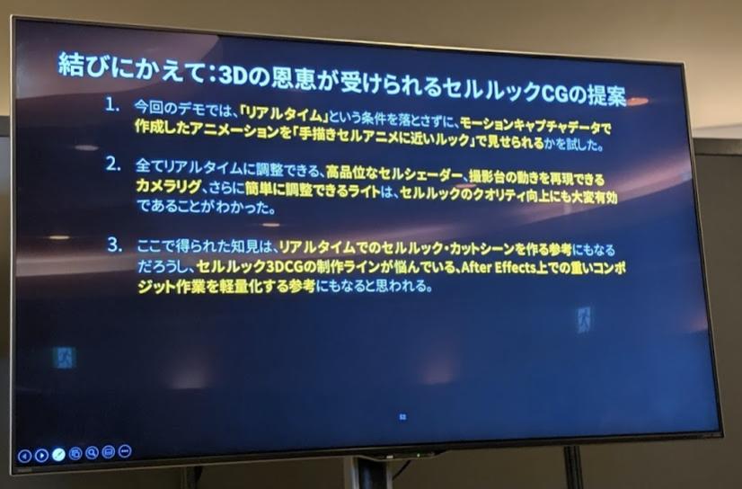 cedec2019 Unityミニセッション気になった事まとめ_28