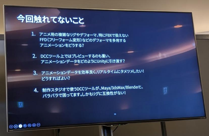 cedec2019 Unityミニセッション気になった事まとめ_29