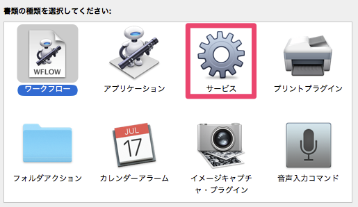 AutomatorでWindowsのパスをMacのパスに変換を自動化して効率を上げる_0