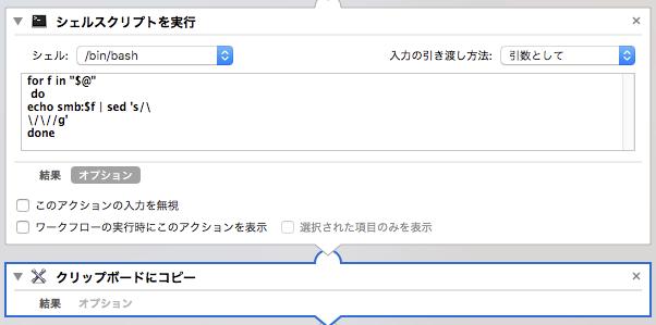 AutomatorでWindowsのパスをMacのパスに変換を自動化して効率を上げる_2
