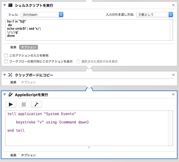 AutomatorでWindowsのパスをMacのパスに変換を自動化して効率を上げる_3