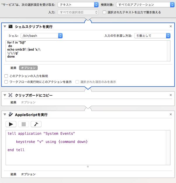 AutomatorでWindowsのパスをMacのパスに変換を自動化して効率を上げる_5