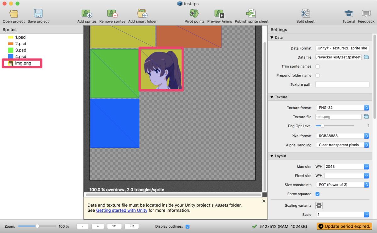 TexturePackerで画像を追加する際のちょっとした効率化Tips_4