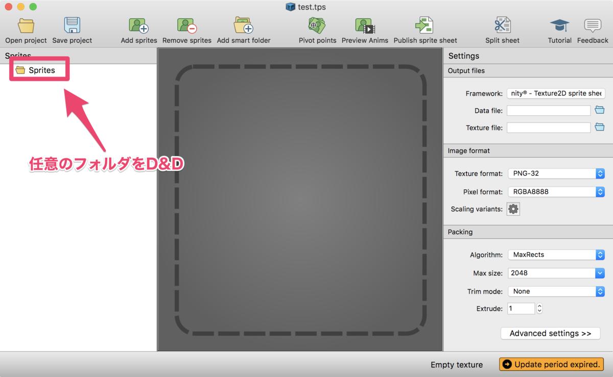 TexturePackerで画像を追加する際のちょっとした効率化Tips_5