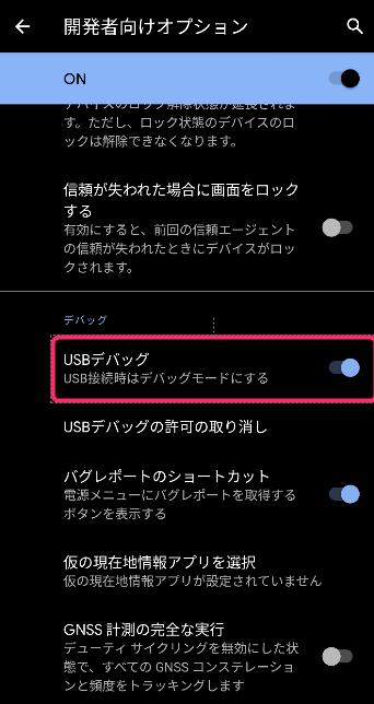 AndroidがUnityProfilerにつながらない時にチェックした5つの事_1
