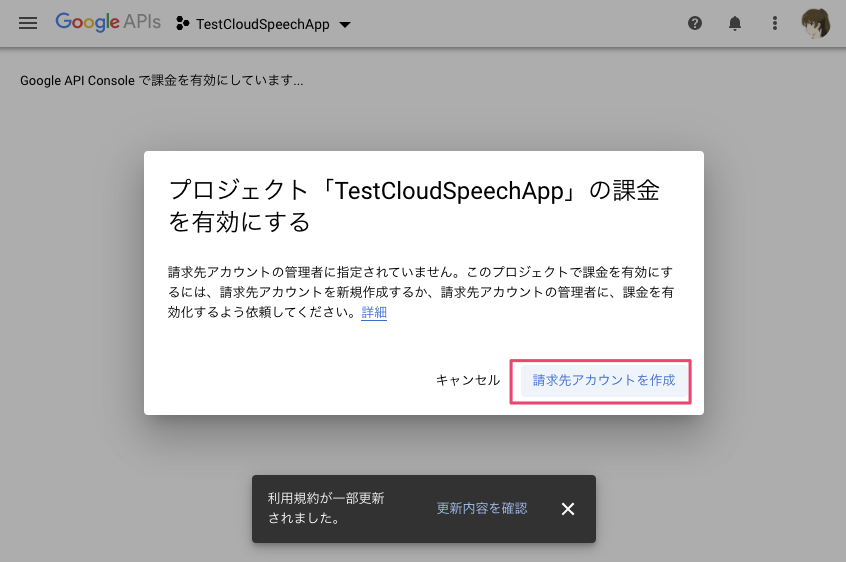 GoogleCloud Speech-to-TextをGoで触ってみる_4