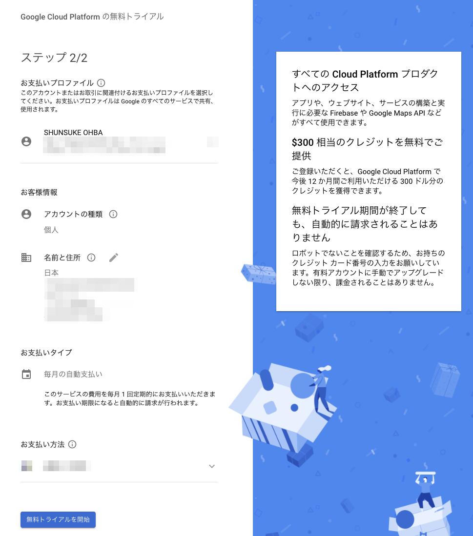 GoogleCloud Speech-to-TextをGoで触ってみる_2