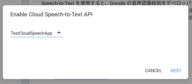 GoogleCloud Speech-to-TextをGoで触ってみる_6