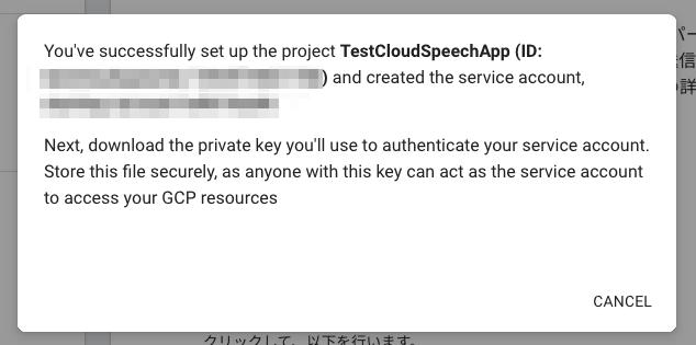 GoogleCloud Speech-to-TextをGoで触ってみる_7