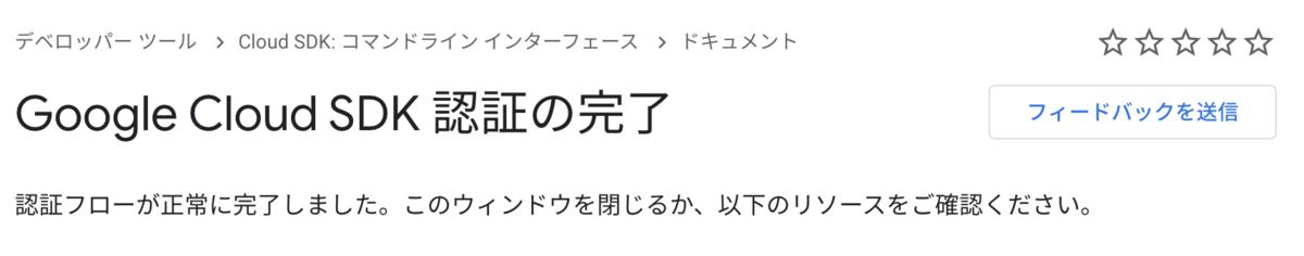 GoogleCloud Speech-to-TextをGoで触ってみる_14