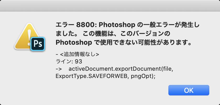 activeDocument.exportDocumentの指定パスは存在しないとバージョン不具合を疑わせるエラーが出力される_0