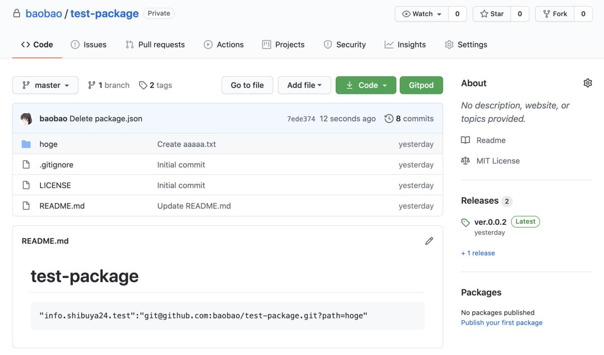 UnityのPackageManagerプライベートリポジトリの調査_0