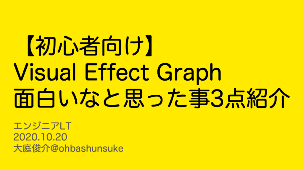 【初心者向け】Visual Effect Graph面白いなと思った事3点紹介というLTをしてきました_0