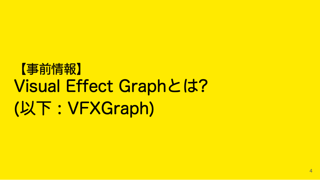 【初心者向け】Visual Effect Graph面白いなと思った事3点紹介というLTをしてきました_3