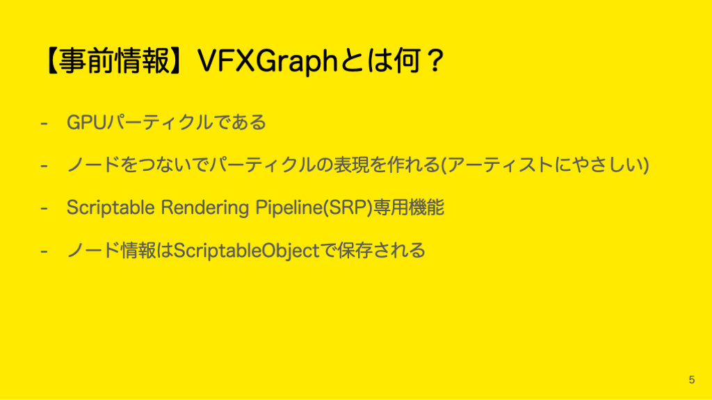 【初心者向け】Visual Effect Graph面白いなと思った事3点紹介というLTをしてきました_4