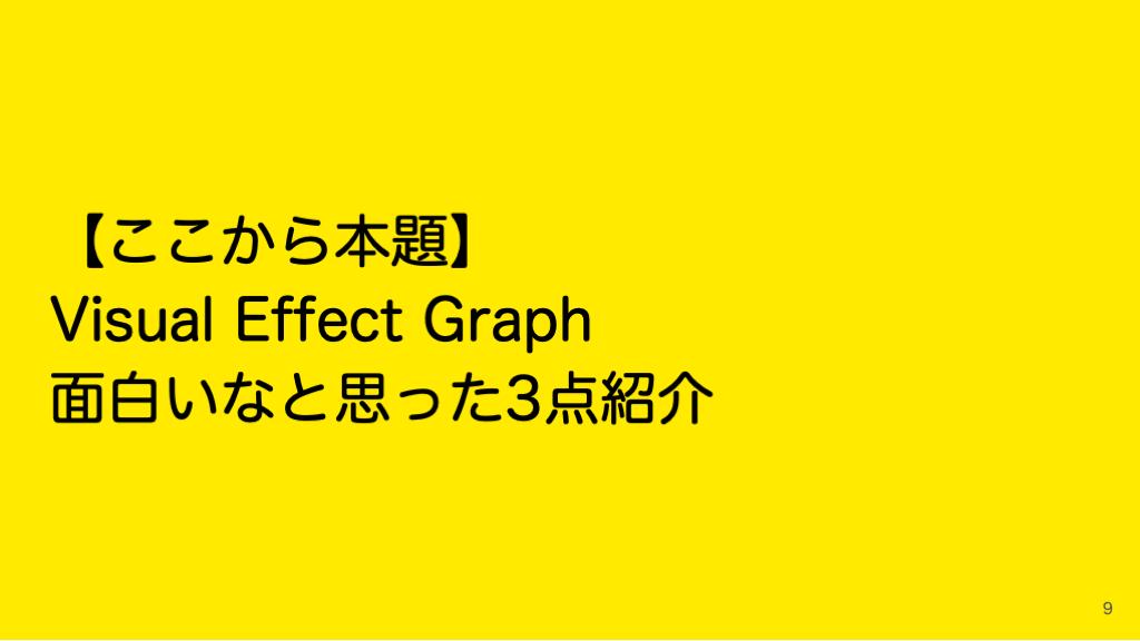 【初心者向け】Visual Effect Graph面白いなと思った事3点紹介というLTをしてきました_8