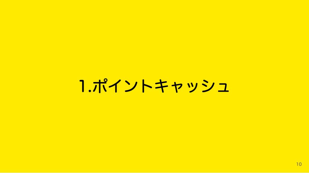 f:id:esakun:20201022092459p:plain