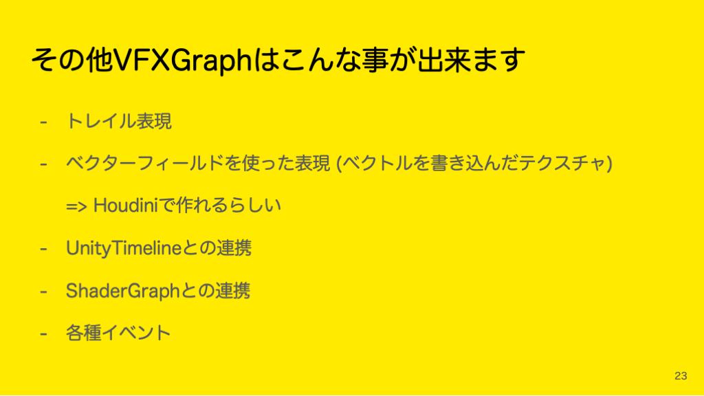 【初心者向け】Visual Effect Graph面白いなと思った事3点紹介というLTをしてきました_22