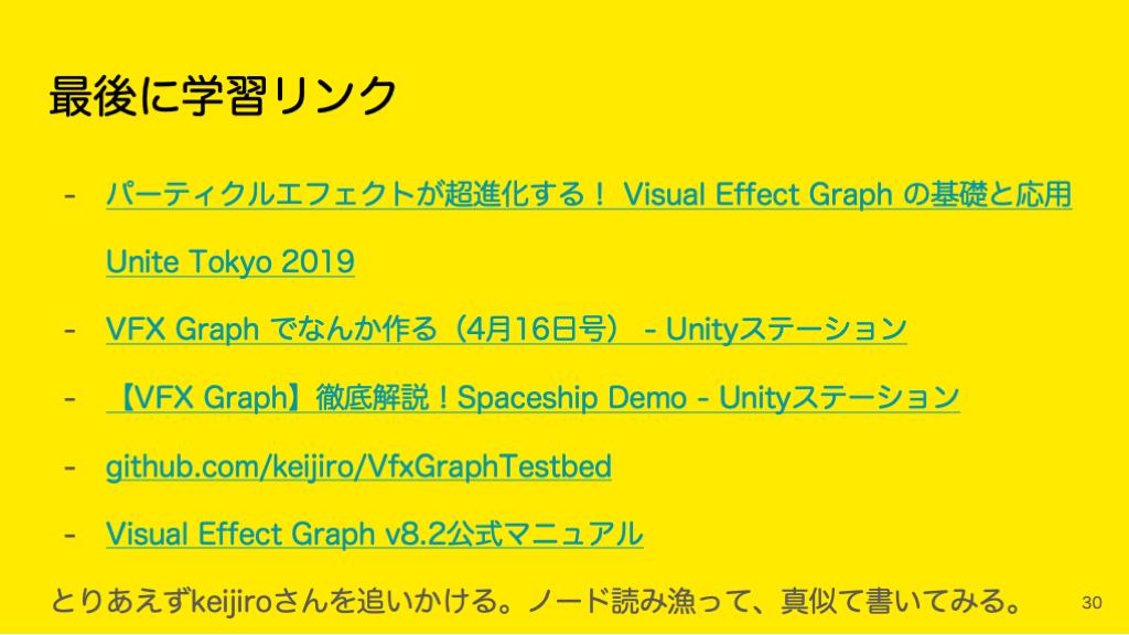 【初心者向け】Visual Effect Graph面白いなと思った事3点紹介というLTをしてきました_29