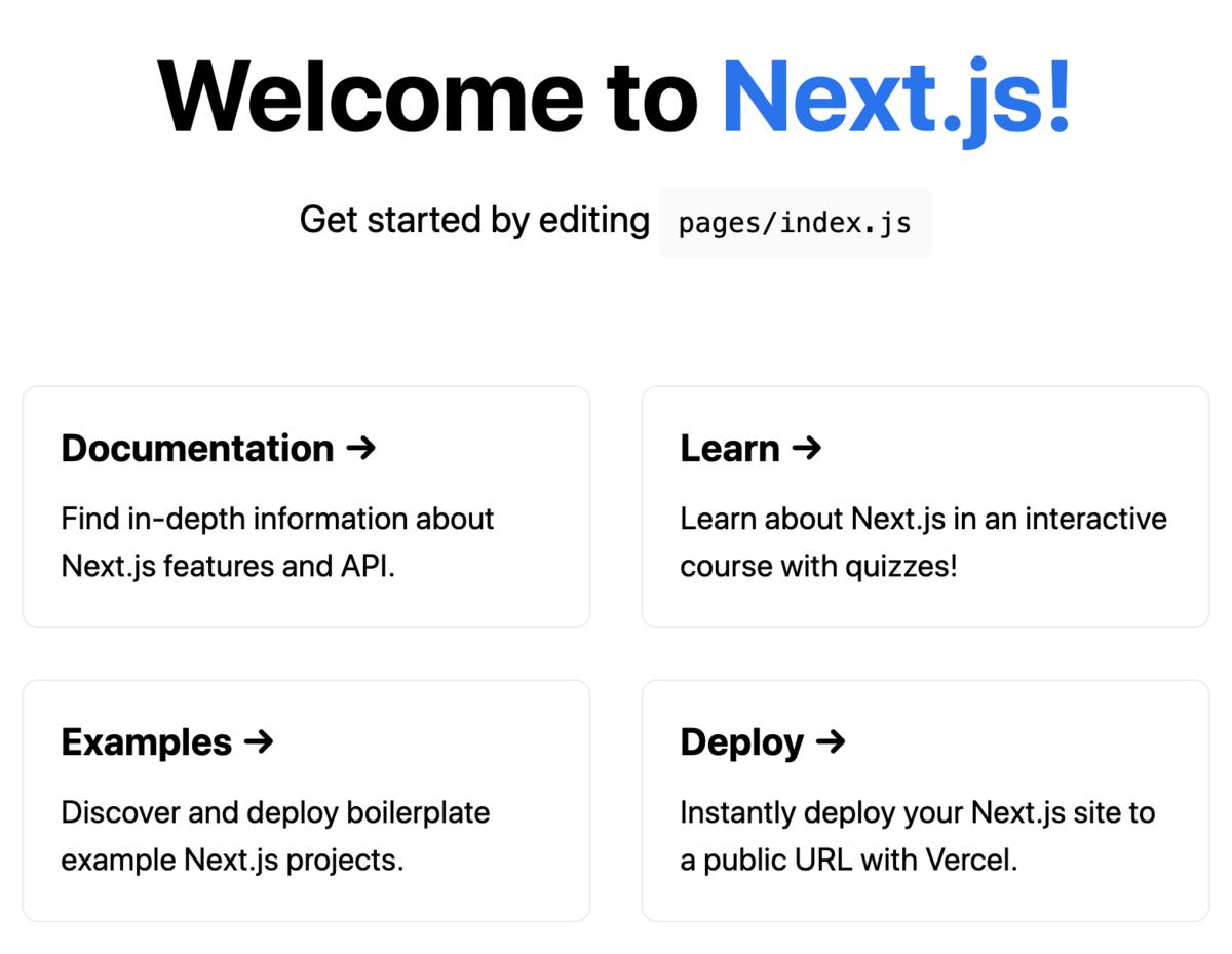 【Next.js】たった4ステップでサーバーを立てる方法_0