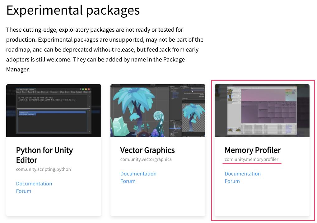Unity2021.1ではMemory Profilerのインストール方法が変わります_0