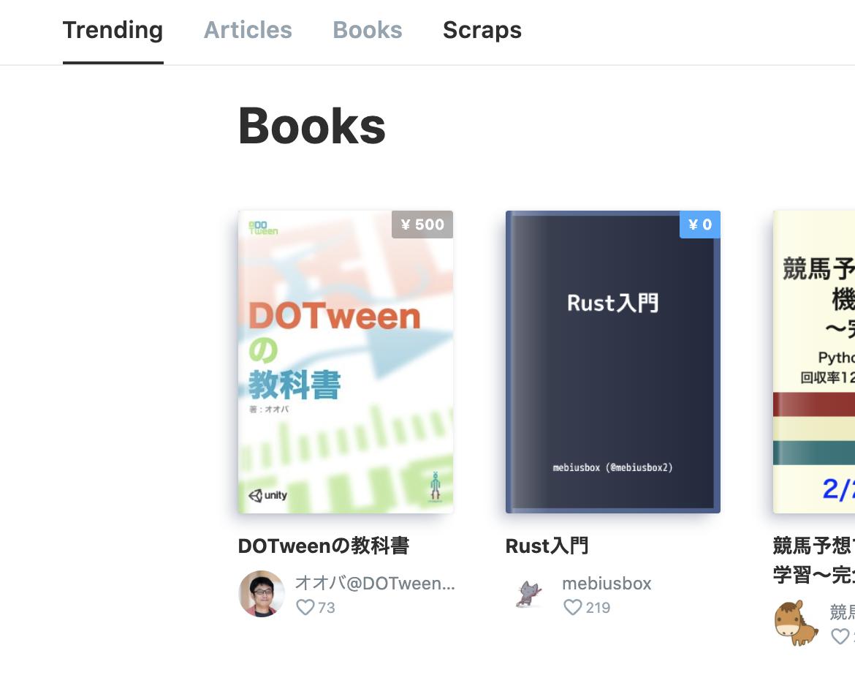 DOTweenの教科書をリリースしました!_0