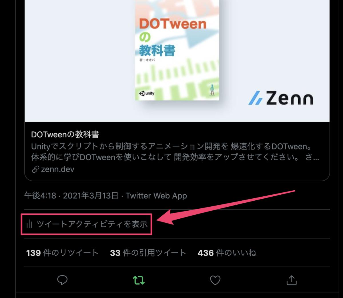5000円のTwitter広告費を普通に回収した話_6