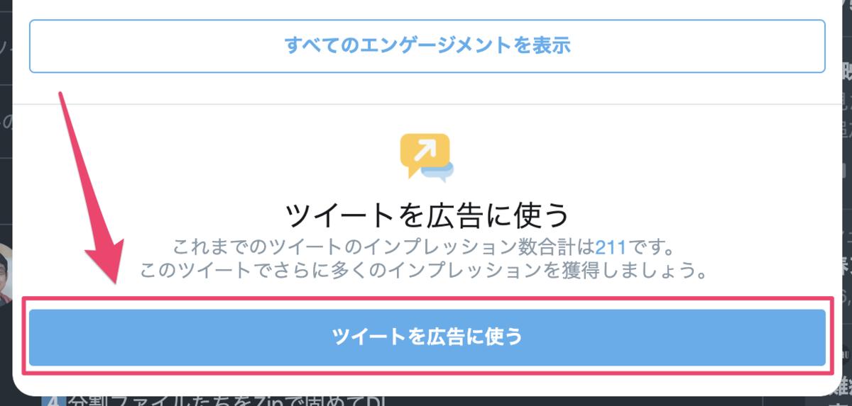 5000円のTwitter広告費を普通に回収した話_7