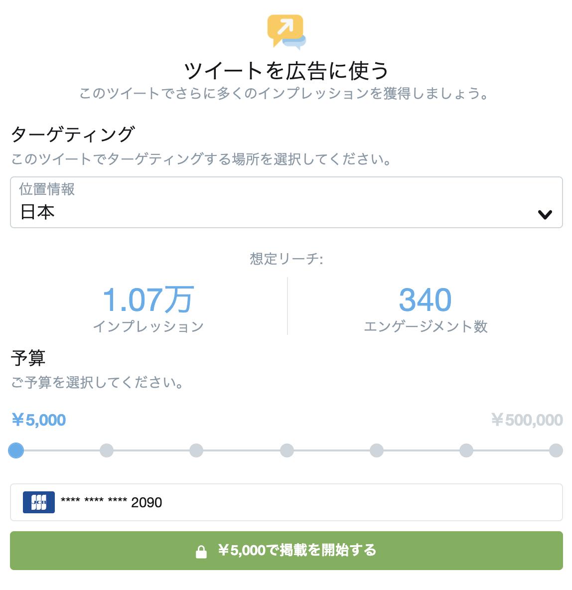 5000円のTwitter広告費を普通に回収した話_8