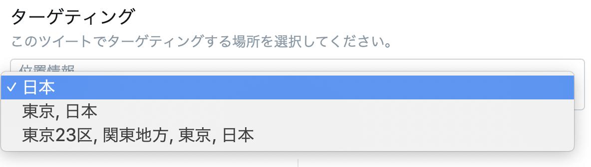 5000円のTwitter広告費を普通に回収した話_9