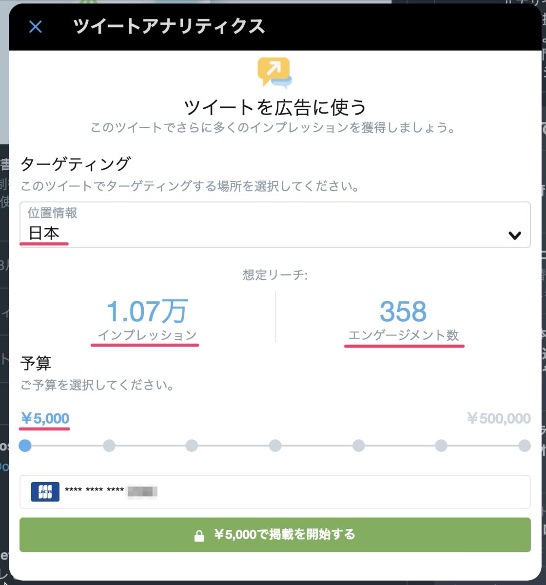 5000円のTwitter広告費を普通に回収した話_10